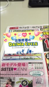 DAIWA-CYCLE-ARアプリ