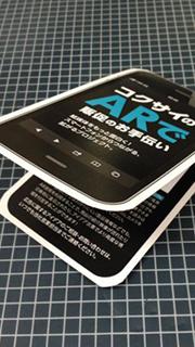 AR営業ツール