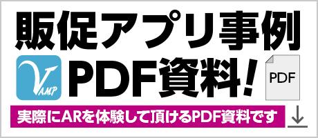 販促アプリ事例PDF資料