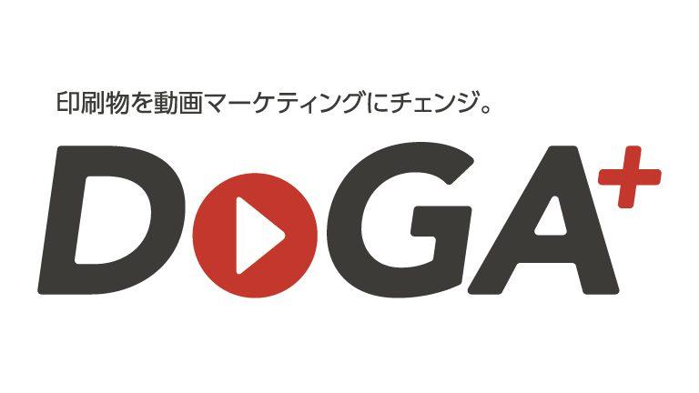 印刷物を動画マーケティングにチェンジ。DoGA