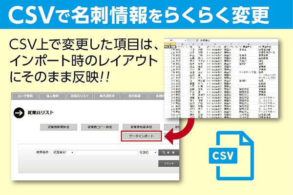 CSVで名刺情報をらくらく変更