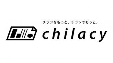 チラシをもっと、チラシでもっと。chilacy