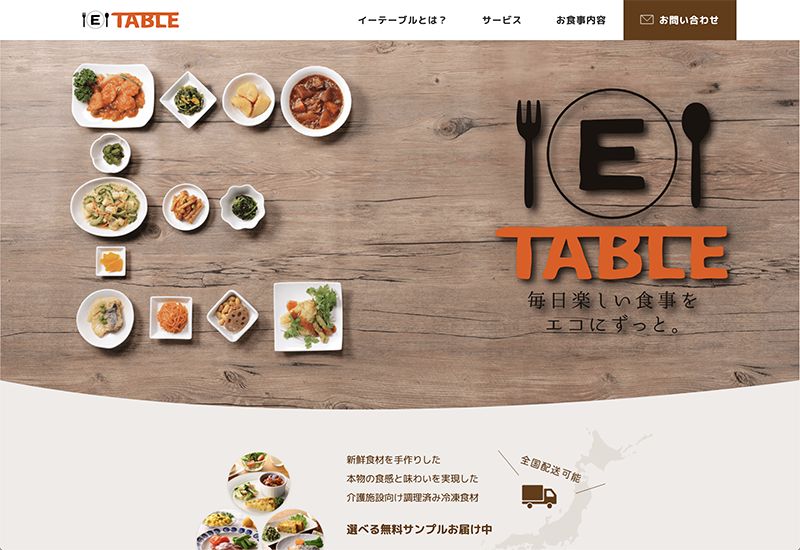 E-TABLE_トップ