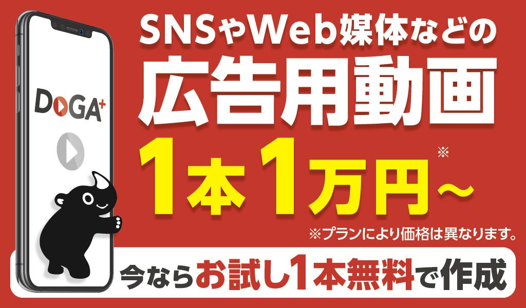 SNSやWeb媒体などの広告用動画1本1万円〜※プランにより価格は異なります。今ならお試し1本無料で作成