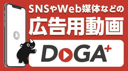 SNSやWeb媒体などの広告用動画