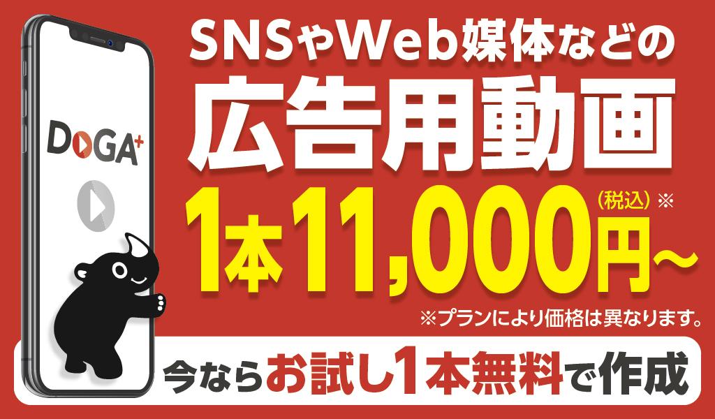SNSやWeb媒体などの広告用動画1本11,000円〜※プランにより価格は異なります。今ならお試し1本無料で作成